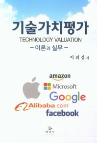 기술가치평가 이론과실무