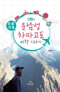 좌충우돌 신쌤의 운남성 차마고도 여행 이야기