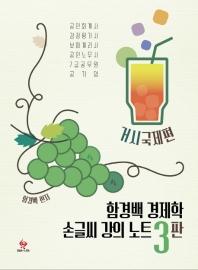 함경백 경제학 손글씨 강의 노트: 거시국제편