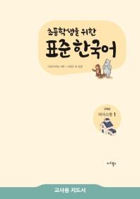 초등학생을 위한 표준 한국어 고학년 의사소통. 1(교사용 지도서)