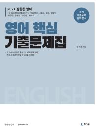 영어 핵심 기출문제집(2021)