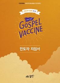Gospel Vaccine: 드림틴즈(청소년) 인도자 지침서