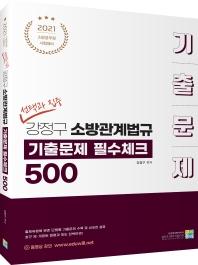 선택과 집중 강정구 소방관계법규 기출문제 필수체크 500(2021)