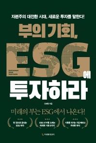부의 기회, ESG에 투자하라