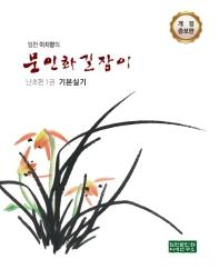 임천 이지향의 문인화 길잡이 난초편. 1: 기본 실기