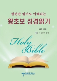 한번만 읽어도 이해되는 왕초보 성경읽기