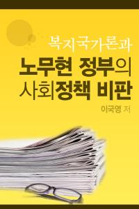 복지국가론과 노무현 정부 사회정책 비판