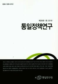 통일정책연구(제28권 1호) (2019)