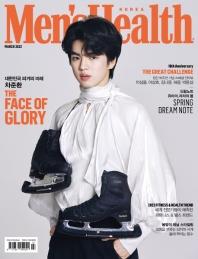 맨즈헬스(Mens Health)(2021년 3월호)