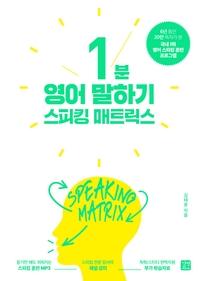 [epub3.0]스피킹 매트릭스 1분 영어 말하기(2020개정판)
