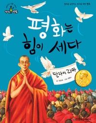 평화는 힘이 세다_달라이 라마
