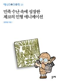 민족 수난 속에 성장한 체코의 인형 애니메이션 (애니고고학 23)