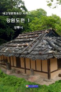 내고장문화유산 강원도편1