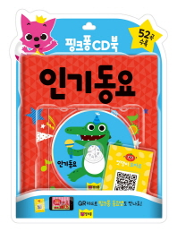 핑크퐁 CD북: 인기동요