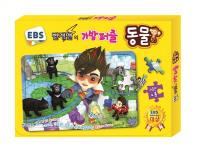 EBS 번개맨의 가방 퍼즐: 동물