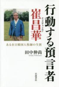 行動する預言者崔昌華 ある在日韓國人牧師の生涯