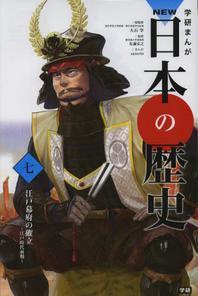 學硏まんがNEW日本の歷史 7