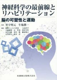 神經科學の最前線とリハビリテ-ション 腦の可塑性と運動