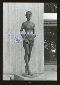 海へ 高階城太郞彫刻作品集