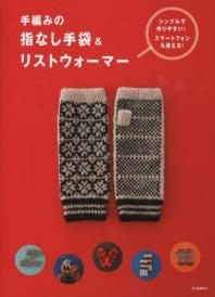 手編みの指なし手袋&リストウォ-マ- シンプルで作りやすい!スマ-トフォンも使える!