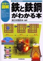 カラ―圖解鐵と鐵鋼がわかる本