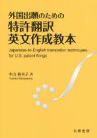 外國出願のための特許飜譯英文作成敎本