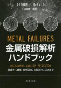 金屬破損解析ハンドブック 原理から機構,事例硏究,欠陷檢出,防止まで