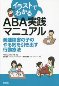 イラストでわかるABA實踐マニュアル 發達障害の子のやる氣を引き出す行動療法