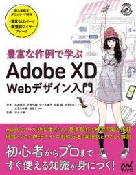 豊富な作例で學ぶADOBE XD WEBデザイン入門