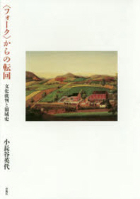 (フォ-ク)からの轉回 文化批判と領域史