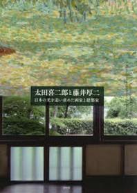 太田喜二郞と藤井厚二 日本の光を追い求めた畵家と建築家