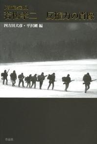若松孝二反權力の肖像