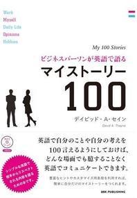 マイスト-リ-100