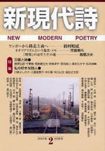 新現代詩 2(2007年9月秋號)