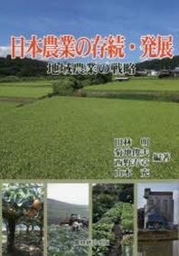 日本農業の存續.發展 地域農業の戰略