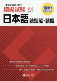 日本留學試驗(EJU)模擬試驗日本語聽讀解.聽解