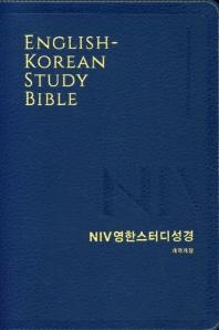 NIV 영한 스터디 성경(뉴네이비)(PU)(대단본)(색인)(무지퍼)(개역개정)