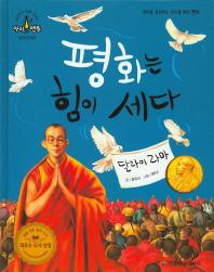 평화는 힘이 세다: 달라이 라마