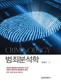범죄분석학