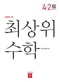 최상위 수학 초등 수학 4-2(2020)