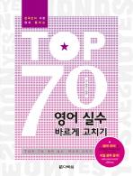 한국인이 가장 많이 틀리는 TOP 70 영어실수 바르게 고치기
