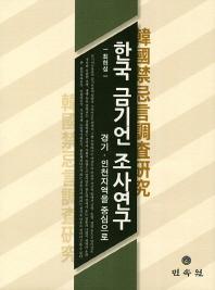 한국 금기언 조사연구