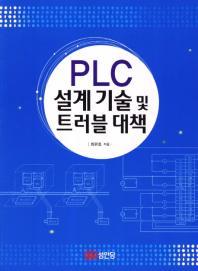 PLC 설계기술 및 트러블 대책