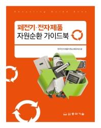 폐전기 전자제품 자원순환 가이드북