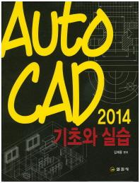 AutoCAD 2014 기초와 실습