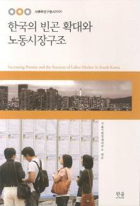 한국의 빈곤 확대와 노동시장구조