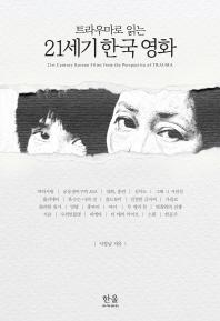 트라우마로 읽는 21세기 한국영화