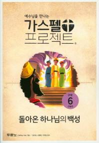 예수님을 만나는 가스펠 프로젝트 구약. 6: 돌아온 하나님의 백성(고학년)