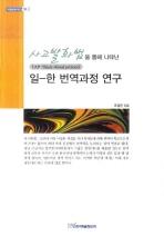 사고발화법을 통해 나타난 일한 번역과정연구