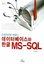 단계적으로 배우는 데이터베이스와 한글 MS-SQL